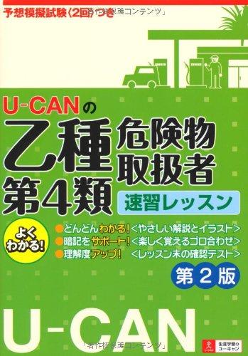 U-CANの乙種第4類危険物取扱者速習レッスン 第2版 【予想模擬試験つき(2回分)】 (ユーキャンの資格試験シリーズ)の詳細を見る