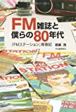 FM雑誌と僕らの80年代--『FMステーション』青春記 -