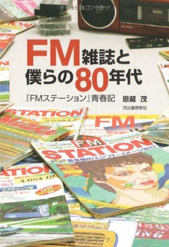 FM雑誌と僕らの80年代--『FMステーション』青春記の詳細を見る