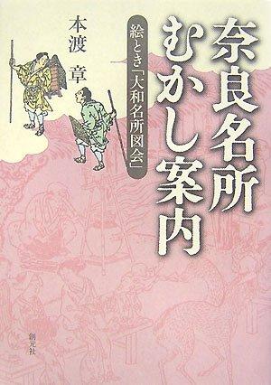 奈良名所むかし案内: 絵とき「大和名所図会」