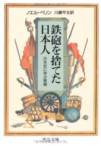 鉄砲を捨てた日本人―日本史に学ぶ軍縮 (中公文庫)の詳細を見る