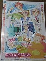 ★B2ポスター●乙女的恋革命★ラブレボ!! Portable ●