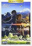 「雲のむこう、約束の場所」DVD サービスプライス版 画像