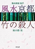 風水探偵 桜子 風水京都・竹の殺人 (角川文庫)