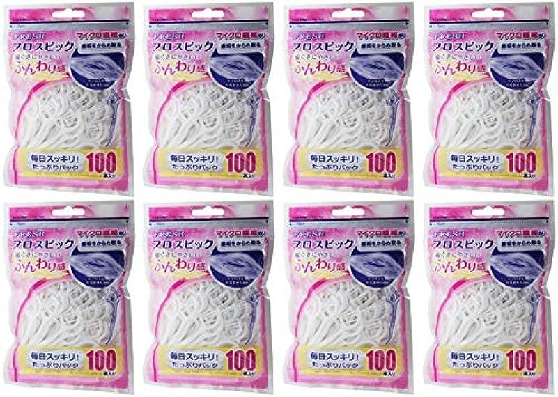 リビジョン上回るほかに【まとめ買い】デンタルプロ フレッシュ フロスピック 100本入【×8個】