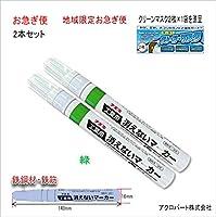 工業用消えないマーカー中FA-KGM-02HT (お急ぎ便) (緑)