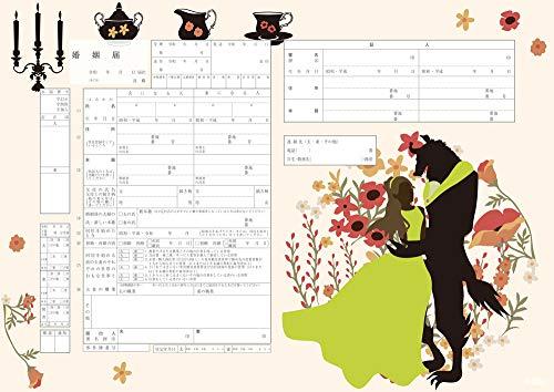 【令和対応】役所提出できるオリジナル婚姻届け 美女と野獣