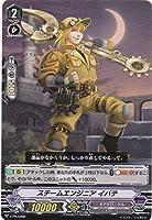 カードファイト!! ヴァンガード V-PR/0280 スチームエンジニア イバテ