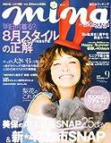 mina (ミーナ) 2010年 09月号 [雑誌]