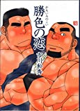 勝色の恋 (BAKUDANコミックス愛蔵版)