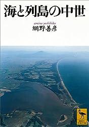 海と列島の中世 (講談社学術文庫)