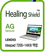 Healingshield スキンシール液晶保護フィルム Anti-Fingerprint Anti-Glare Matte Film for Lenovo Laptop Ideapad 720S-14IKB