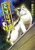 きょうのらすぼす譚 (2) (ねこぱんちコミックス)