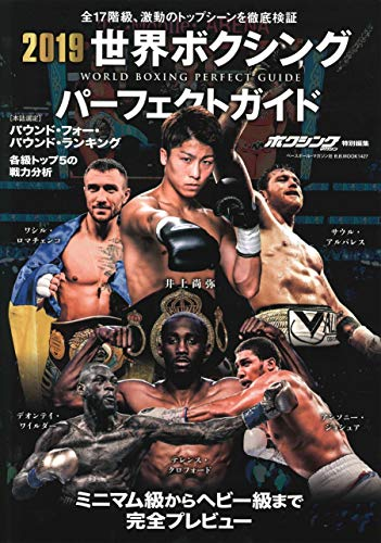 2019世界ボクシングパーフェクトガイド (B.B.MOOK1427)
