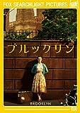 ブルックリン[DVD]