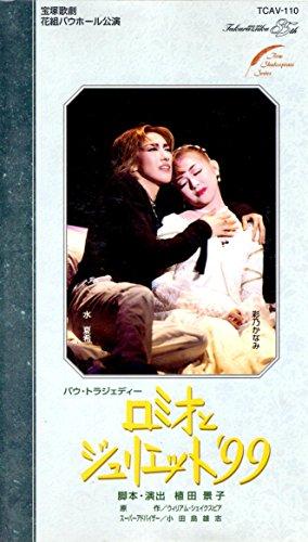 宝塚歌劇団花組 ロミ オとジュリエット '99 [VHS]