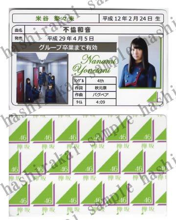 米谷奈々未 不協和音 免許証カード 欅坂46