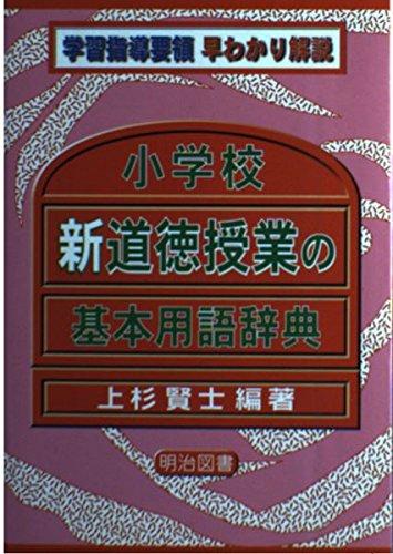 小学校新道徳授業の基本用語辞典 (学習指導要領早わかり解説)