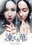 凍える華 DVD-BOX1 -