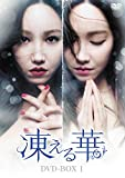 [DVD]凍える華 DVD-BOX1