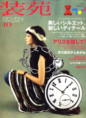 装苑 2007年 10月号 [雑誌]の詳細を見る