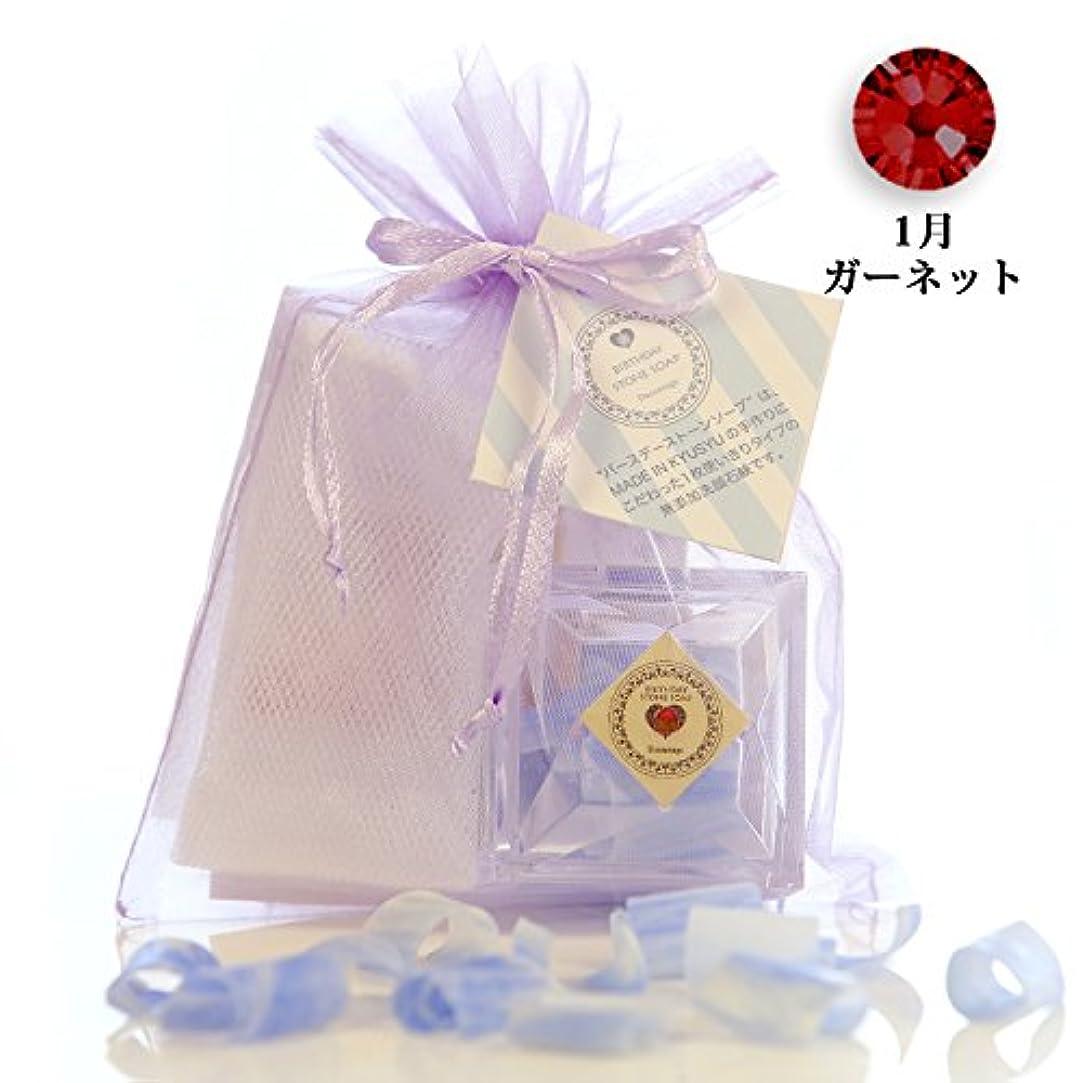 誕生月で選べるバースデーストーンソープ マリンmini プチギフト 【7月】 ルビー(プルメリアの香り)