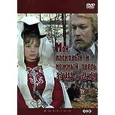 狩場の悲劇 [DVD]