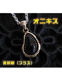 0001PPP/ブラスオニキスペンダント(1)/金色真鍮製天然石 【メイン】