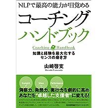 NLPで最高の能力が目覚める コーチングハンドブック 知識と経験を最大化するセンスの磨き方