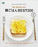 簡単! 毎朝が楽しくなる! 朝ごはん BEST 200[雑誌] ei cooking 画像