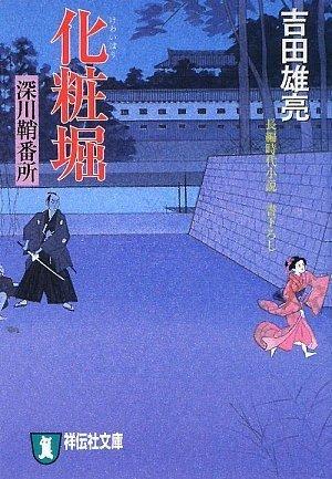 化粧堀 (深川鞘番所) (祥伝社文庫)
