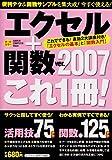 エクセル+関数(ver.)2007これ1冊!—エクセル2007対応 (Gakken Computer Mook)
