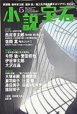 小説宝石 2018年 05 月号 [雑誌]
