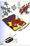 平家物語 上 (21世紀版・少年少女古典文学館 第11巻)