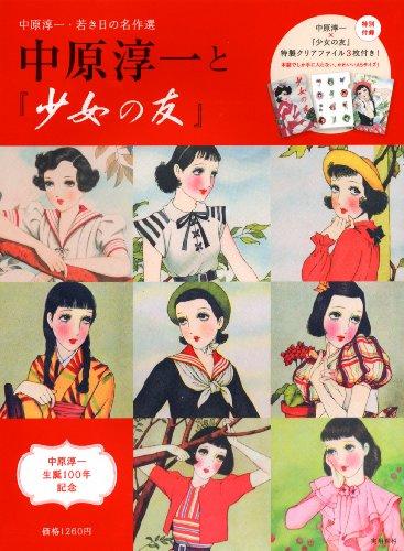 中原淳一と「少女の友」〜中原淳一・若き日の名作選 (実用百科)