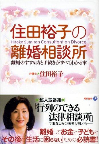 住田裕子の離婚相談所―離婚のすすめ方と手続きがすべてわかる本