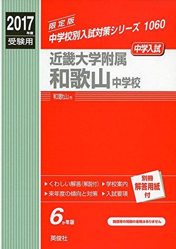 近畿大学附属和歌山中学校  2017年度受験用 赤本 1060 (中学校別入試対策シリーズ)