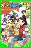 ぼくらと七人の盗賊たち(角川つばさ文庫) 「ぼくら」シリーズ