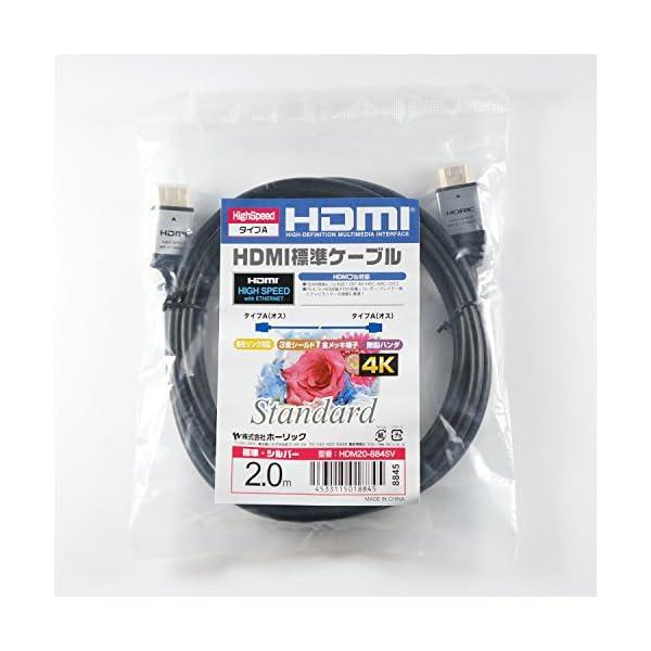 HORIC ハイスピードHDMIケーブル 2....の紹介画像2