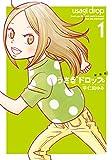 新装版 うさぎドロップ / 宇仁田 ゆみ のシリーズ情報を見る