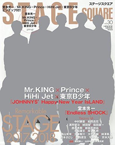ステージスクエア vol.30 [Mr.KING × Prince × HiHi Jet × 東京B少年『JOHNNYS' Happy New Year IsLAND』] (HINODE MOOK 500)