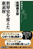 「世界史を変えた新素材 (新潮選書)」販売ページヘ