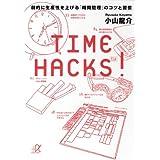 TIME HACKS! 劇的に生産性を上げる「時間管理」のコツと習慣 (講談社+α文庫)