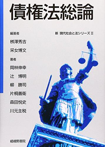 債権法総論 (新 現代社会と法シリーズ)