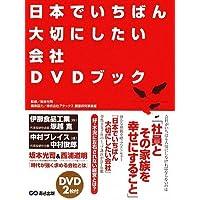 日本でいちばん大切にしたい会社 DVDブック