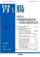 胃と腸 2018年 2月号 主題 IBDの内視鏡的粘膜治癒?評価法と臨床的意義