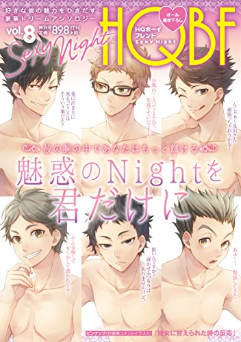 HQボーイフレンド Sexy Night (F-Book Selection)