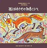狐とかわうその知恵くらべ (読み聞かせ絵本シリーズ―日本の昔ばなし (2))