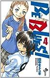 BE BLUES! ~青になれ~ 4 (少年サンデーコミックス)