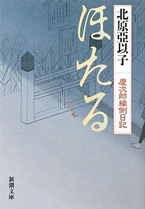 ほたる―慶次郎縁側日記 (新潮文庫)の詳細を見る